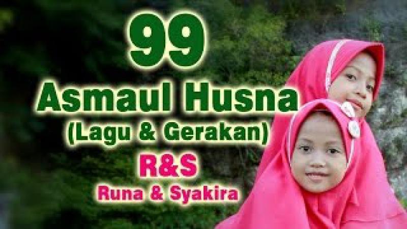 RUNA SYAKIRA - 99 Asmaul Husna - Gerak dan Lagu [official music video]