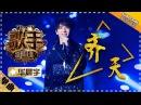 华晨宇《齐天》-《歌手2018》第4期 单曲纯享版 The Singer【歌手官方频道】