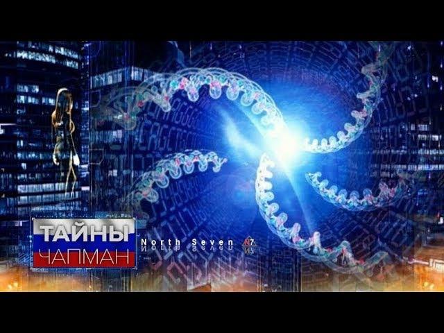 Тайны Чапман Охота за генами