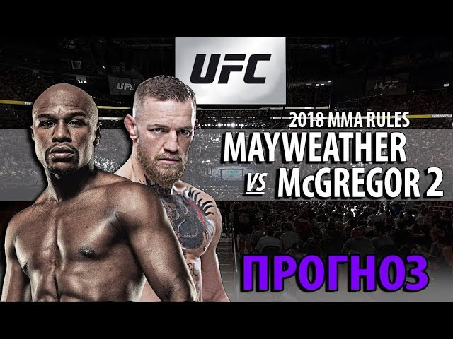БОЮ БЫТЬ! ПРОГНОЗ НА UFC! Флойд Мейвезер vs Конор Макгрегор. Теперь в ММА.
