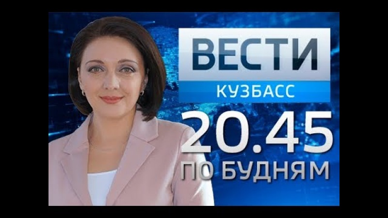 Вести-Кузбасс 20:45 от 12.03.18