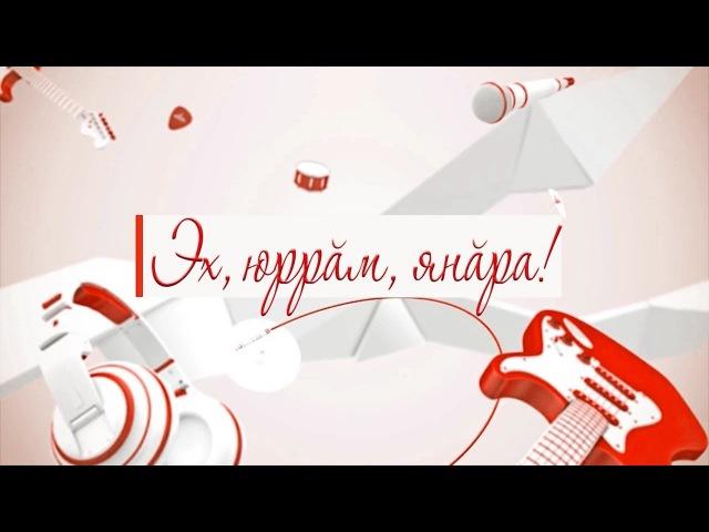 «Эх, юррăм, янăра!» Выпуск от 06.08.2017