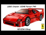 Ferrari F40 из LEGO обзор/review creator expert 10248