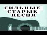 = ПОСЛУШАЙ СИЛЬНЫЕ СТАРЫЕ ХРИСТИАНСКИЕ ПЕСНИ=