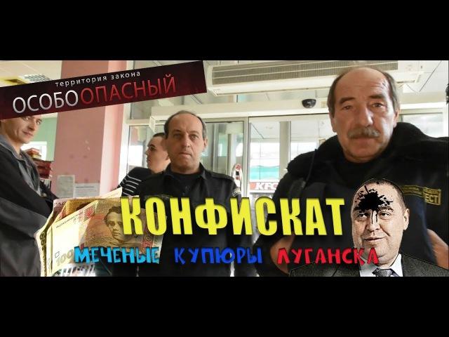 Конфискат Меченые купюры Луганска
