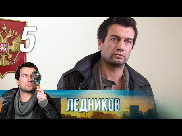 Ледников 5 серия Ярмарка безумия 1 часть 2013 Детектив @ Русские сериалы