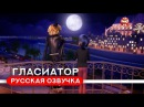 9 СЕРИЯ 2 СЕЗОН, Леди Баг и Супер Кот | Серия Гласиатор | Русская озвучка