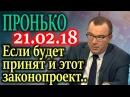 ПРОНЬКО Если примут этот законопроект в России 21 02 18