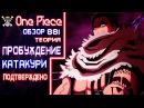 БЕЗВЫХОДНОЕ ПОЛОЖЕНИЕ?   НА ГРАНИ СМЕРТИ!   Ван Пис Обзор 881   One Piece Теория