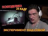 Реакция на ПСИХОДЕЛИКУ и 25 КАДР ЭКСПЕРИМЕНТ