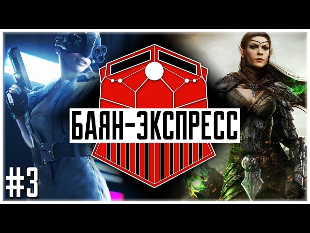 Геймплей Cyberpunk 2077, новая The Elder Scrolls, новая игра Obsidian| Баян-экспресс 3