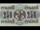Герб временного правительства на рублях сто лет славянская свастика 1917 и еврей...
