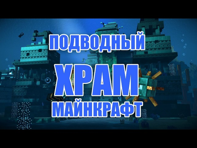 Подводный ХРАМ в Майнкрафте Лего Underwater TEMPLE Minecraft Lego Подводная крепость тайны май...