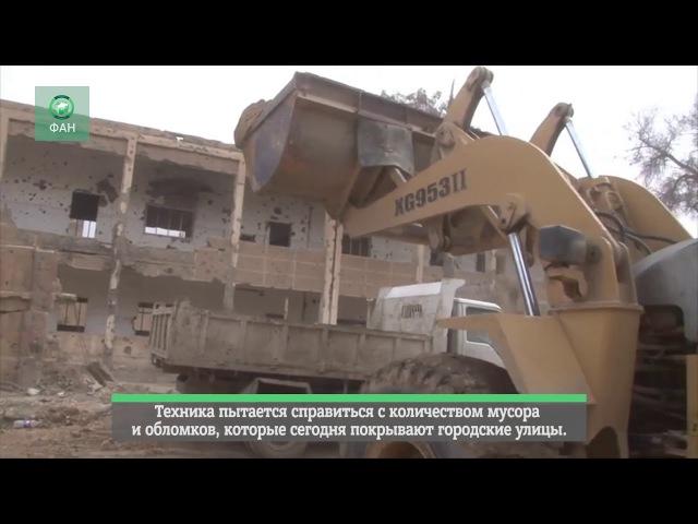 Сирия спецтехника расчищает заваленные грудами камней улицы Дейр эз Зора