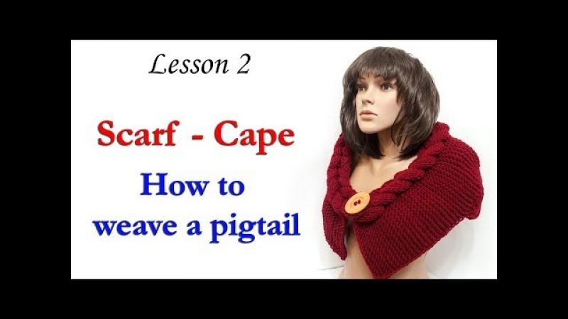 How to Weave a Pigtail Scarf - Легко за три минуты плетение шарфа косичка - урок - 2