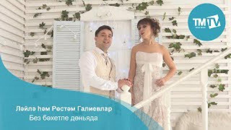 Ләйлә һәм Рөстәм Галиевлар - Без бәхетле дөньяда