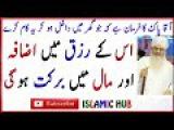 Nabvi Wazifa To Get Money Maal O Dolat Ki Barish Ka Nabvi Wazifa