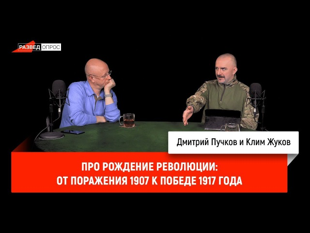 Клим Жуков про рождение революции (часть №8): от поражения 1907 к победе 1917 года