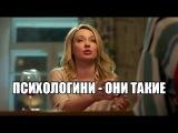Юмористические сериалы про психологов - отзывы, видео рецензия на сериал телеканал СТС