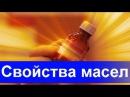 Свойства масел Пятая присадка - видео с YouTube-канала AcademeG