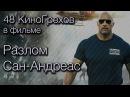48 КиноГрехов в фильме Разлом Сан-Андреас KinoDro - видео с YouTube-канала KinoDro