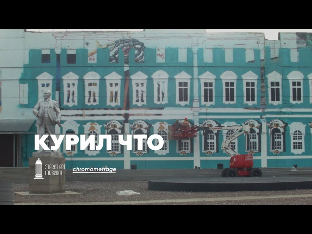 Brighter Days Are Coming — Курил Что