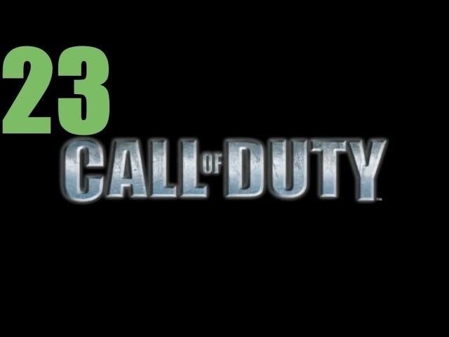Прохождение Call of Duty - Часть 23 - Танк - Недалеко от реки Одер - 2.