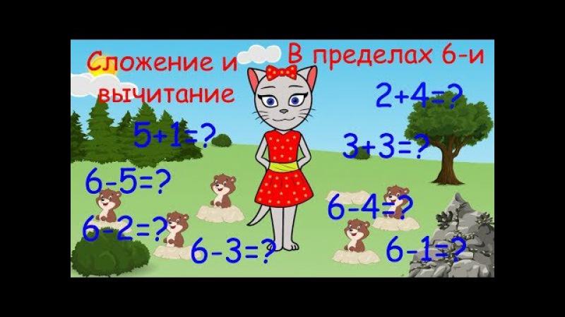 Математика с кисой Алисой. Урок 5. Сложение и вычитание в пределах 6-и. (0)