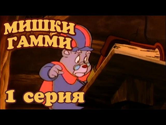 Приключения мишек Гамми 1 серия ( Новое начало)