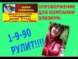 100  победа компании 1-9-90.Элизиум отдыхает. Канал Марины Охлопковой.