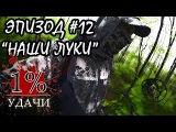 1 УДАЧИ. Эпизод 012 Луки, с которыми мы охотимся.ПЛЮС БОНУС