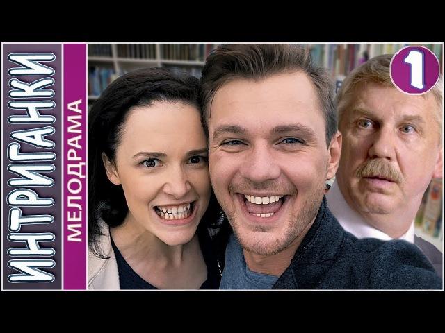 Интриганки (2018). 1 серия. Мелодрама, комедия.