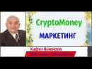 CryptoMoney Маркетинг