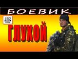 Лучшие видео youtube на сайте    main-host.ru      Глухой (2016) САМЫЙ ИНТЕРЕСНЫЙ БОЕВИК боевики и криминальные фильмы 2016