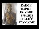 Какой народ искони владел землёй русской