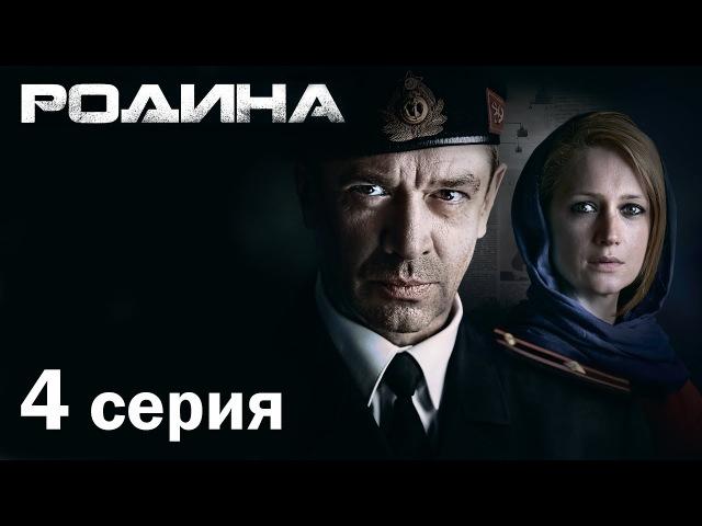 Сериал «Родина». 4 серия
