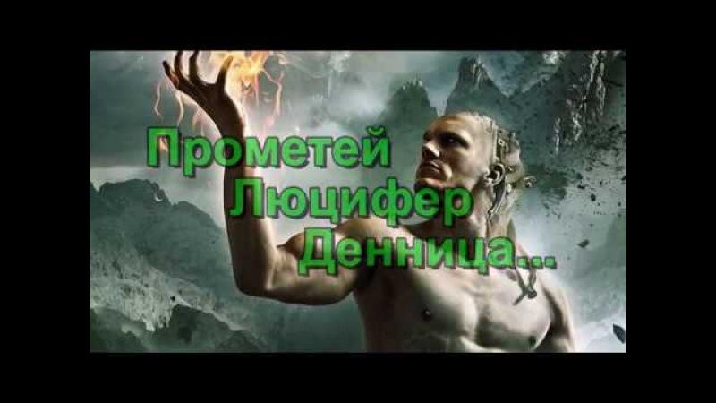 Прометей Люцифер Денница