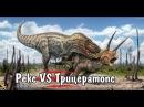 |Царство Динозавров| Один день из жизни рекса (Серия 3)