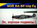 Бой на мессершмитте Bf 109 F4 с подвесами 1х20 2х15 мм 🔥✈ IL 2 Sturmovik Battle of Stalingrad