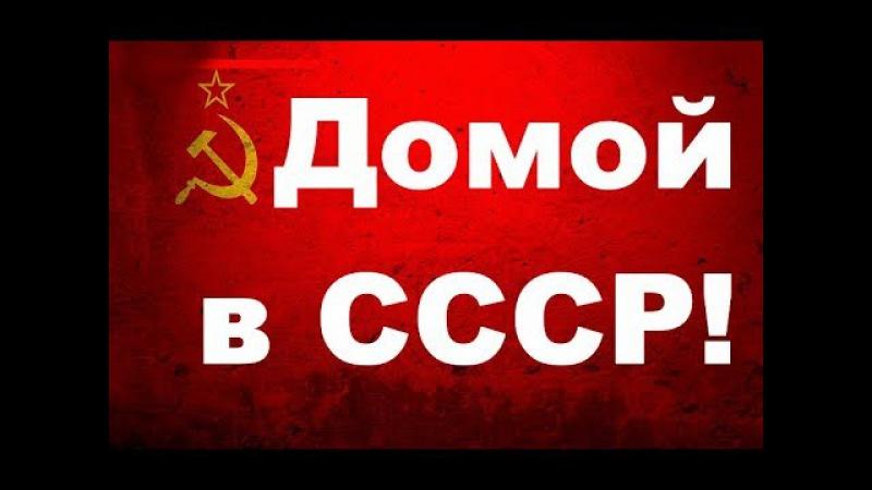 Домой в СССР Сергей Головков ☭ Советский Союз наше Великое социалистическое Отечество ☆ НОД ☭ 22