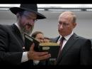 В чём секрет столь поразительной сплоченности евреев