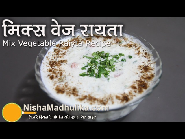 Mixed Veg Raita recipe - Mixed Vegetable Raita- Recipes