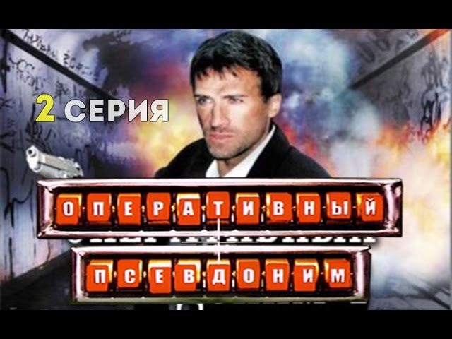 Оперативный псевдоним 2 серия