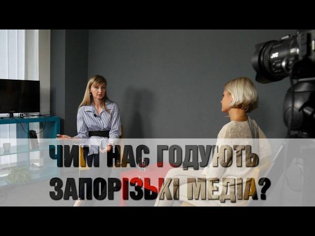 Чим нас годують запорізькі медіа: інтерв'ю із Наталією Виговською