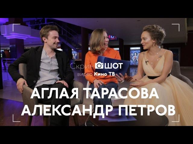 Скриншот: звёзды фильма «Лёд» Аглая Тарасова и Александр Петров угадывают фильмы по одному кадру