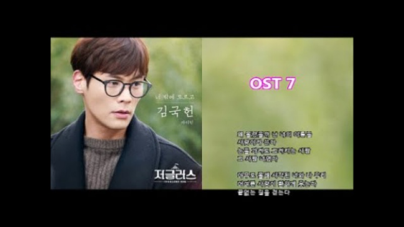 (Жонглёры OST Part 7) Kim Guk Heon (마이틴) - 너 밖에 모르고