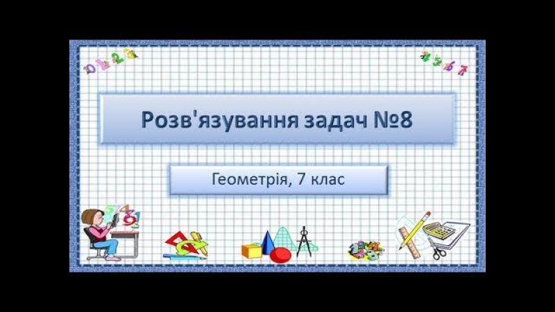 Виконуємо домашнє завдання разом №8 (геометрія 7)