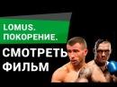 Документальный фильм ЛОМУС про А Усик и В Ломаченко LOMUS ПОКОРЕНИЕ