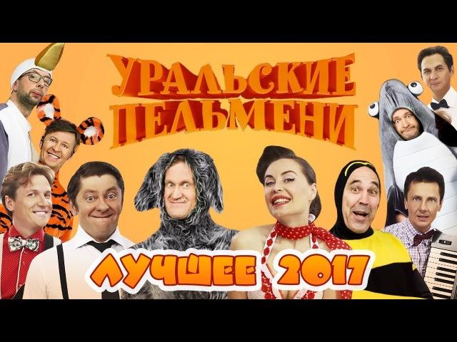 Топ 10 видео 2017 года - Уральские Пельмени