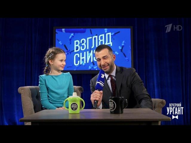 Вечерний Ургант Взгляд снизу на новогодние каникулы и шоу Голос Дети